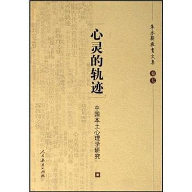 商品详情 - 心灵的轨迹:中国本土心理学研究 - image  0