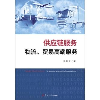 供应链服务:物流、贸易高端服务