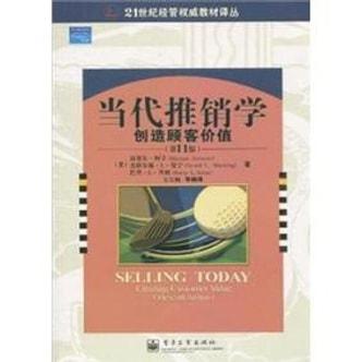 当代推销学:创造顾客价值(第11版)