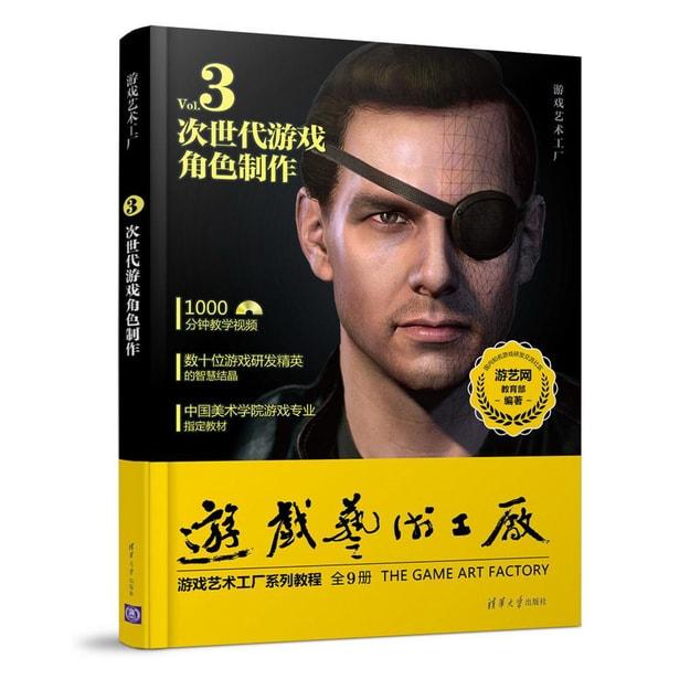 商品详情 - 游戏艺术工厂 3 次世代游戏角色制作 - image  0