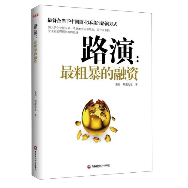 商品详情 - 路演:最粗暴的融资 - image  0