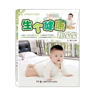 孕育亲子2+1系列:生个健康靓宝宝