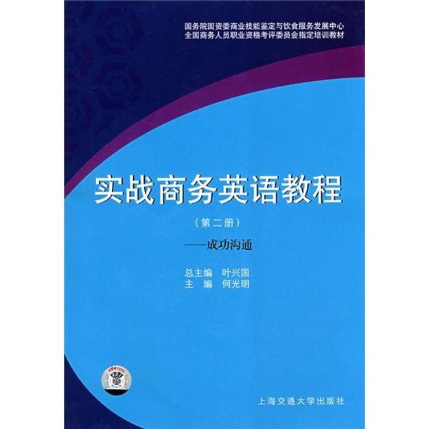 商品详情 - 实战商务英语教程(第2册):成功沟通(附光盘) - image  0