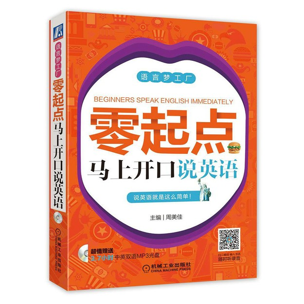 商品详情 - 语言梦工厂:零起点马上开口说英语(附光盘) - image  0