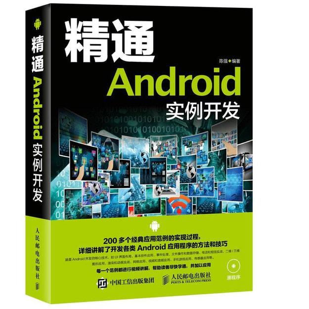 商品详情 - 精通Android 实例开发 - image  0