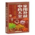 中国家庭养生必备工具书:家用补益中药大全
