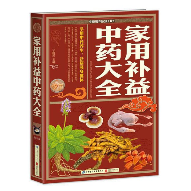 商品详情 - 中国家庭养生必备工具书:家用补益中药大全 - image  0