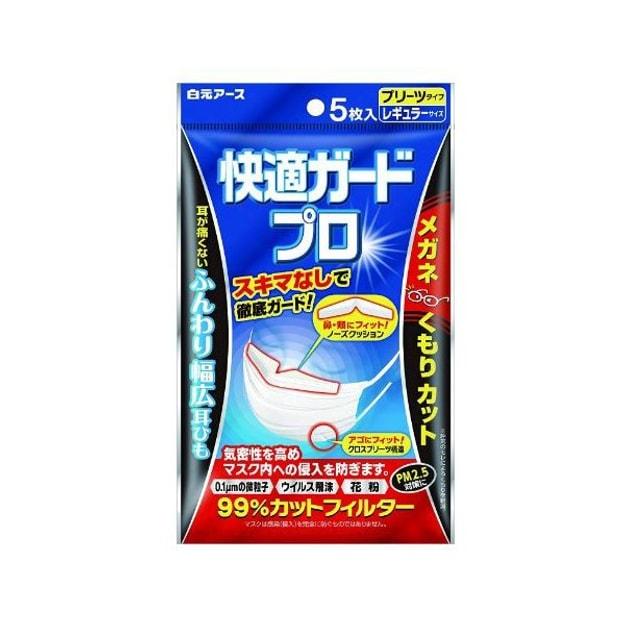 商品详情 - 日本 HAKUGEN EARTH 白元 舒适折痕口罩 5pcs - image  0