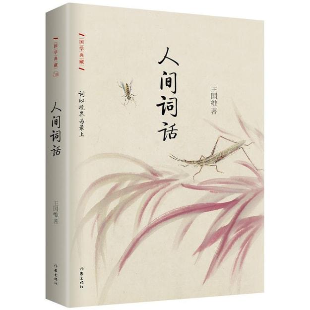 商品详情 - 人间词话 - image  0