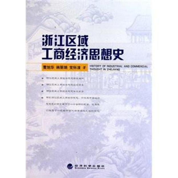商品详情 - 浙江区域工商经济思想史 - image  0
