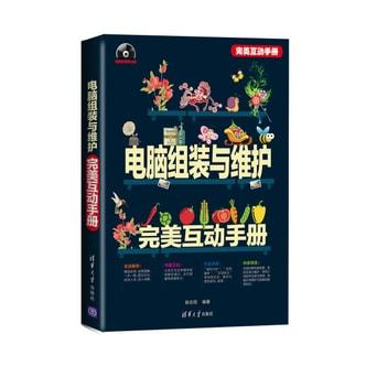 完美互动手册:电脑组装与维护完美互动手册(附DVD-ROM光盘1张)