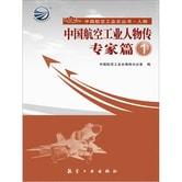 中国航空工业人物传·专家篇1