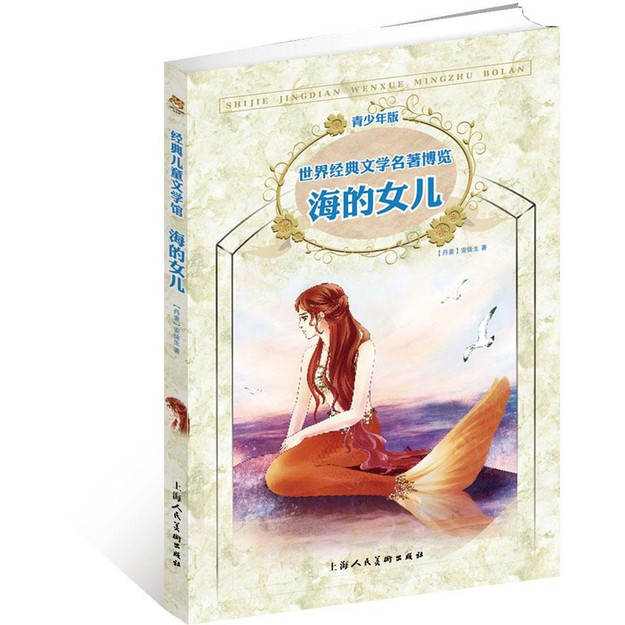 商品详情 - 世界经典文学名著博览:海的女儿(青少年版) - image  0