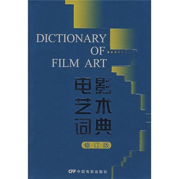 商品详情 - 电影艺术词典(修订版) - image  0