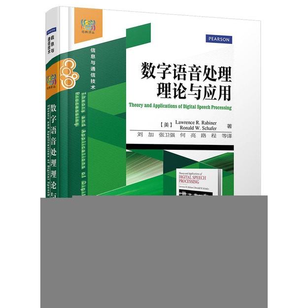 商品详情 - 数字语音处理理论与应用 - image  0