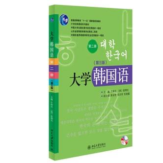"""大学韩国语(第三版 第二册 附光盘)/普通高等教育""""十一五""""国家级规划教材·21世纪大学韩国语系列教材"""