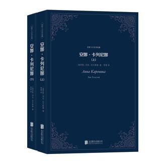 世界十大文学名著:安娜·卡列尼娜(套装全二册)