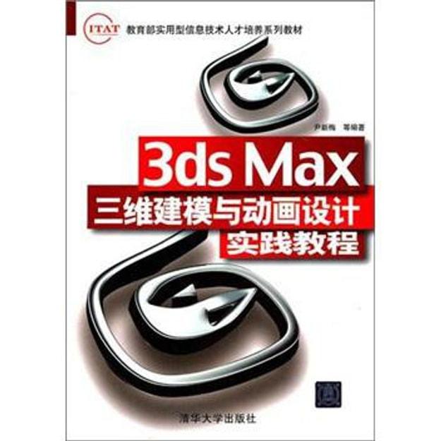 商品详情 - 3ds Max三维建模与动画设计实践教程 - image  0