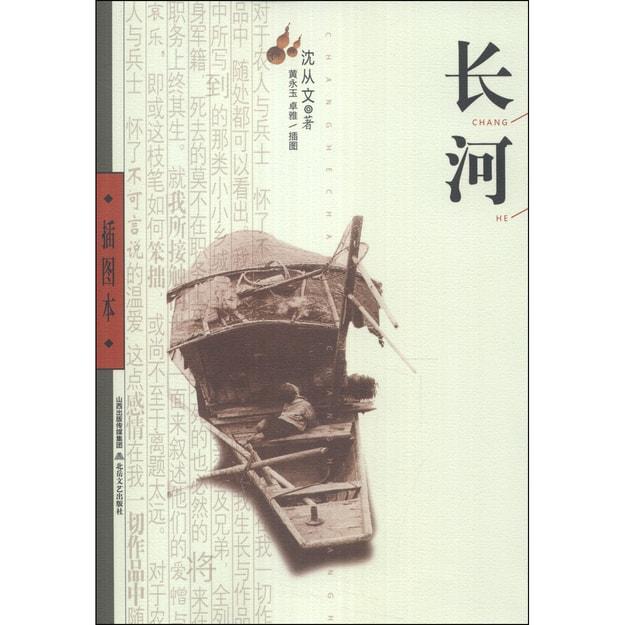 商品详情 - 长河 - image  0