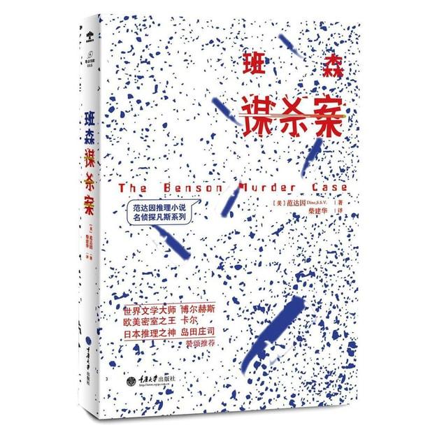 商品详情 - 班森谋杀案 - image  0