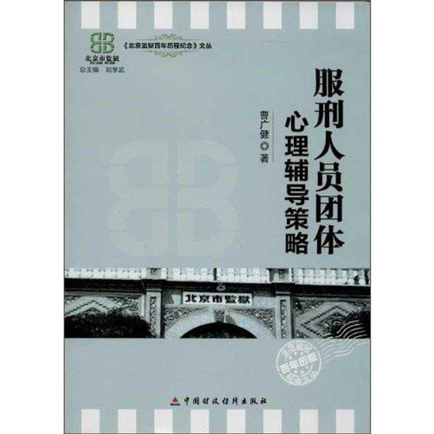 商品详情 - 北京监狱百年历程纪念文丛:服刑人员团体心理辅导策略 - image  0