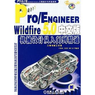 Pro/ENGINEER Wildfire5.0中文版机械设计从入门到精通(附赠DVD光盘1张)