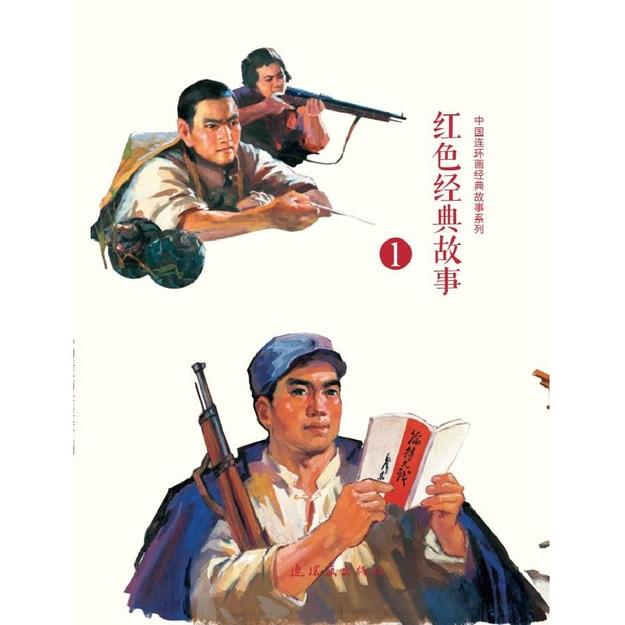 商品详情 - 中国连环画经典故事系列:红色经典故事1(套装共10册) - image  0