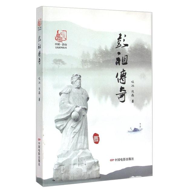 商品详情 - 中国·彭山文化系列丛书:彭祖传奇 - image  0