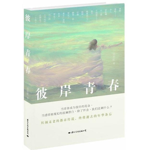 商品详情 - 彼岸青春 - image  0