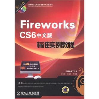 动态网站与网页设计教学与实践丛书:Fireworks CS6中文版标准实例教程(附DVD-ROM光盘1张)