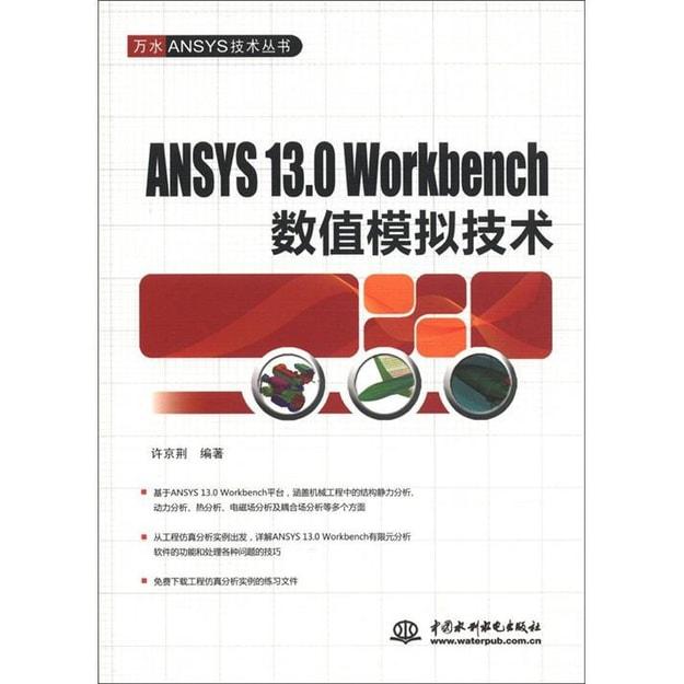商品详情 - 万水ANSYS技术丛书:ANSYS 13.0 Workbench数值模拟技术 - image  0