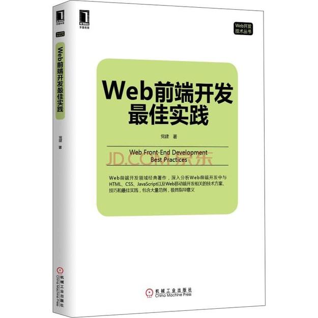 商品详情 - Web开发技术丛书:Web前端开发最佳实践 - image  0