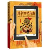 唐朝穿越指南:长安及各地人民生活手册