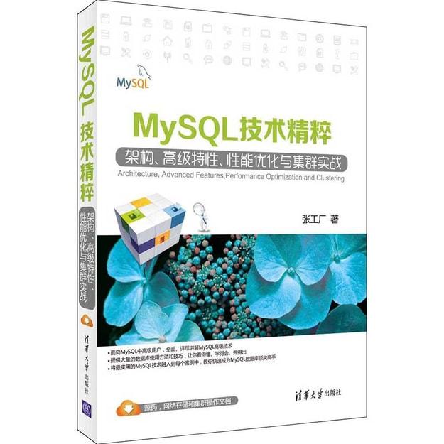 商品详情 - MySQL技术精粹:架构、高级特性、性能优化与集群实战 - image  0