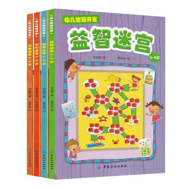商品详情 - 幼儿智能开发3-5岁:动脑+益智+创意+奇幻迷宫(套装共4册) - image  0