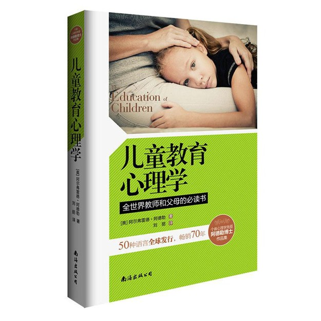 商品详情 - 儿童教育心理学 - image  0