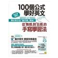 【繁體】100個公式學好英文(附1CD)