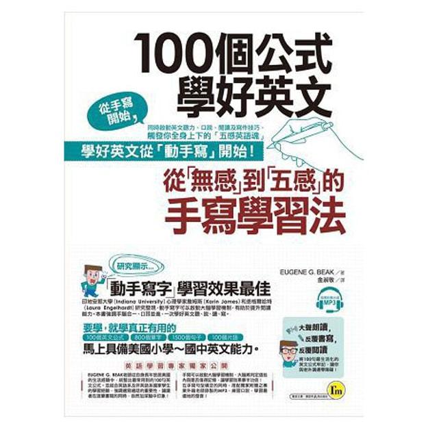 Product Detail - 【繁體】100個公式學好英文(附1CD) - image 0