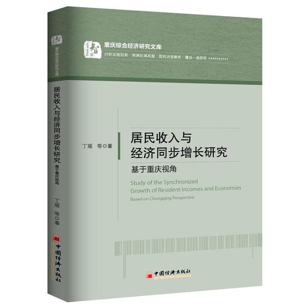 商品详情 - 重庆综合经济研究文库 居民收入与经济同步增长研究:基于重庆视角 - image  0