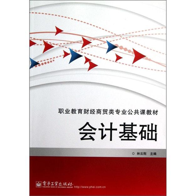 商品详情 - 职业教育财经商贸类专业公共课教材:会计基础 - image  0
