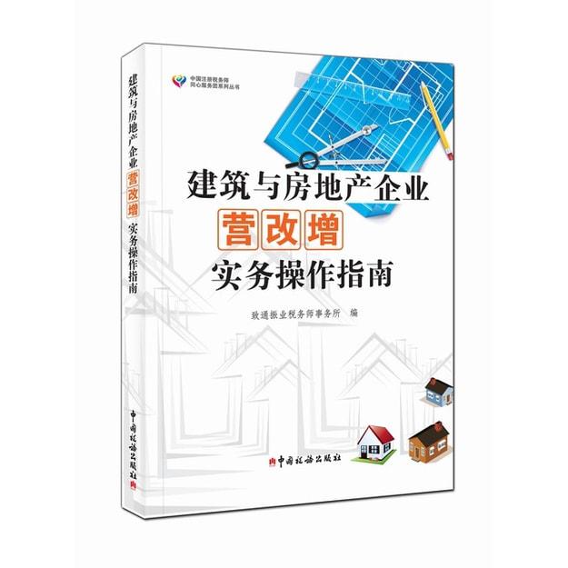 商品详情 - 建筑与房地产企业营改增实务操作指南 - image  0