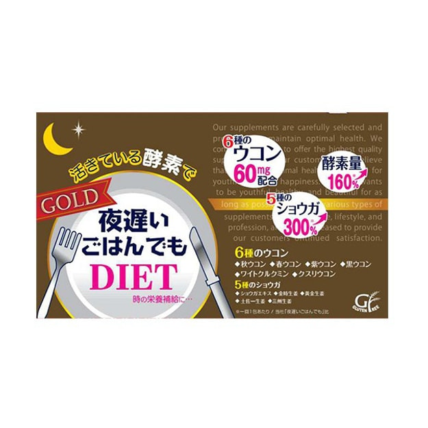 Product Detail - SHINYAKUSO Yoruosoigohandemo Super Diet Gold Supplement - image 0