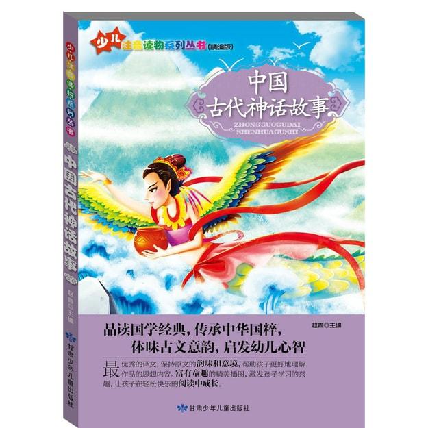 商品详情 - 少儿注音读物系列丛书:中国古代神话故事 - image  0