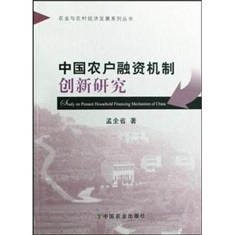中国农户融资机制创新研究