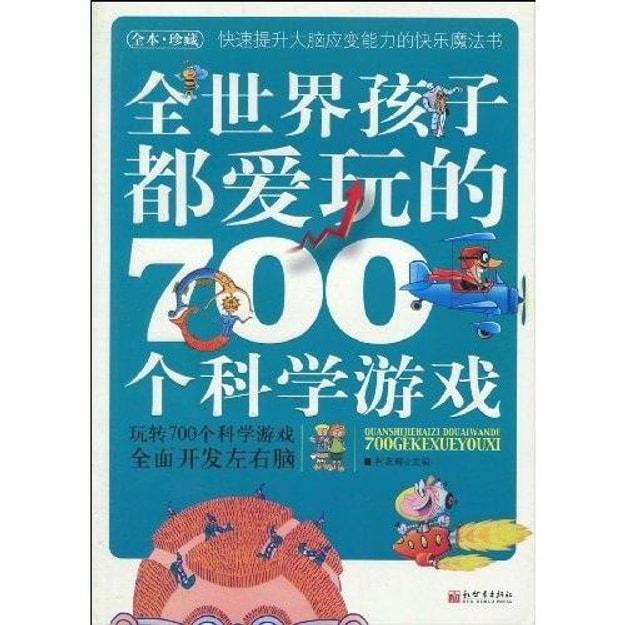 商品详情 - 全世界孩子都爱玩的700个科学游戏 - image  0