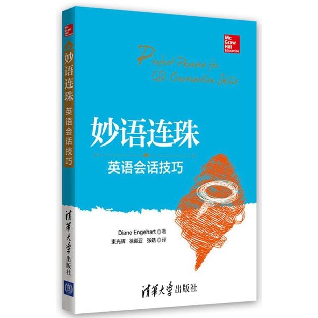 商品详情 - 妙语连珠:英语会话技巧 - image  0