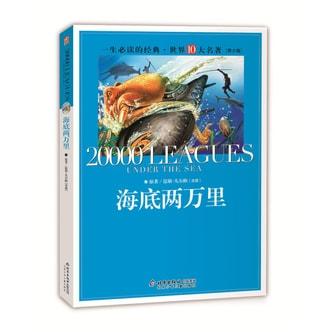 一生必读的经典世界十大名著:海底两万里(青少年版 超低价典藏版)