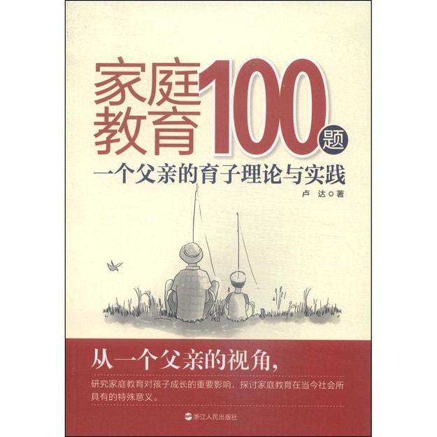 商品详情 - 家庭教育100题:一个父亲的育子理论与实践 - image  0