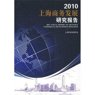 2010上海商务发展研究报告