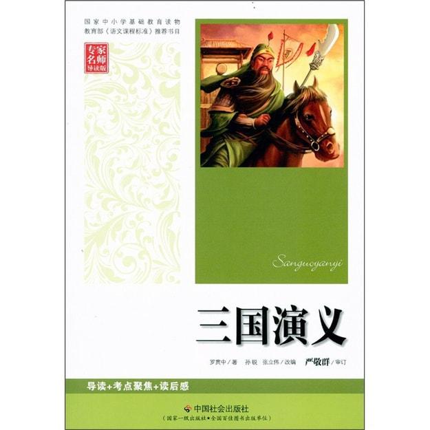 商品详情 - 三国演义(专家名师导读版) - image  0